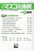 月刊マスコミ市民 604 / ジャーナリストと市民を結ぶ情報誌