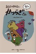あなたの知らない奈良のかつらぎさん / かつらぎガイドブック