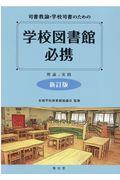 司書教諭・学校司書のための学校図書館必携 新訂版 / 理論と実践