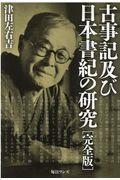 古事記及び日本書紀の研究 完全版