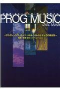 PROG MUSIC DISC GUIDE / プログレッシヴ・ロック/メタル/オルタナティヴの現在形