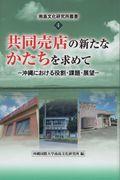 共同売店の新たなかたちを求めて / 沖縄における役割・課題・展望