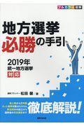 地方選挙必勝の手引 2019年 / 2019年統一地方選挙対応 フルカラー図解