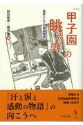 「甲子園」の眺め方 / 歴史としての高校野球