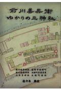 前川善兵衛ゆかりの三神社