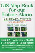 ヒト自然系からの未来警鐘 / 未来と暮らしへのレクチャー228画像