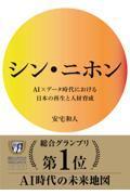 シン・ニホン / AI×データ時代における日本の再生と人材育成