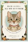 猫が食べると危ない食品・植物・家の中の物図鑑 / 誤食と中毒からあなたの猫を守るために