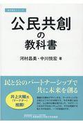 公民共創の教科書