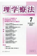 理学療法 Vol.38 No.7(2021)