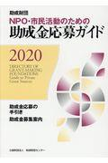 NPO・市民活動のための助成金応募ガイド 2020 / 助成財団