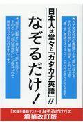 日本人は堂々と「カタカナ英語」!!なぞるだけ!
