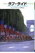 ラフ・ライド / アベレージレーサーのツール・ド・フランス