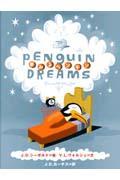 夢みるペンギン