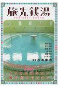 旅先銭湯 / 特別編集:わざわざ行きたい風呂屋のあるまち