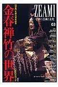 Zeami 03 / 中世の芸術と文化