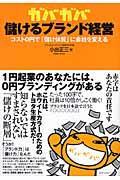 ガバガバ儲けるブランド経営 / コスト0円で「儲け体質」に会社を変える