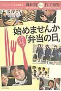 始めませんか子どもがつくる「弁当の日」 / 鎌田實対談竹下和男