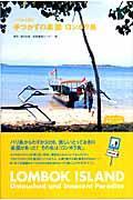 バリから行く手つかずの楽園ロンボク島