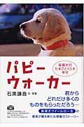 パピーウォーカー / 盲導犬のたまごとくらす幸せ