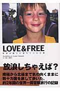 Love & free / 世界の路上に落ちていた言葉