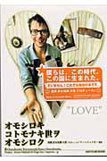 オモシロキコトモナキ世ヲオモシロク / Love & peace
