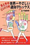 足と手のリンパ・ツボ世界一やさしい速効デトックス / 毒出し効果