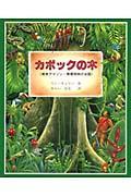 カポックの木 / 南米アマゾン・熱帯雨林のお話