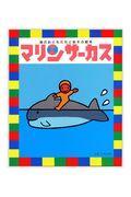マリンサーカス / 海のおともだちとあそぶ絵本