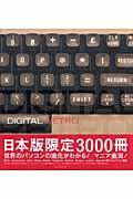 Digital retro / The evolution and design of the personal
