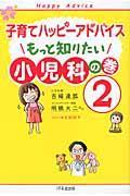 もっと知りたい小児科の巻2