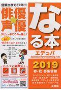 俳優★声優なる本エデュパ 2019 / オーディション必勝の一冊