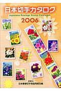 日本切手カタログ 2006