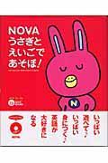 Novaうさぎとえいごであそぼ!