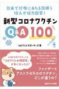 新型コロナワクチンQ&A100 / 日米で診療にあたる医師ら10人が総力回答!