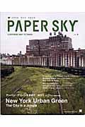 Paper sky no.6