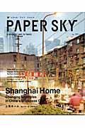 Paper sky no.11 / トラベルライフスタイル