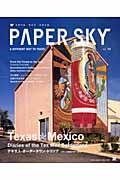 Paper sky no.12 / トラベルライフスカイ