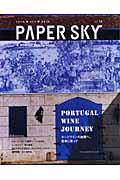 Paper sky no.13 / トラベルライフスタイル