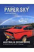Paper sky no.15