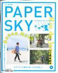 PAPER SKY 50
