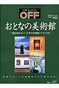 おとなの美術館 / 一度は訪れたい「日本の美術館ベスト100」