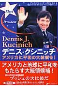 デニス・クシニッチ / アメリカに平和の大統領を!