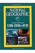冒険・探検の世界 / ナショナルジオグラフィック