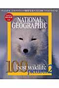 ワイルドライフ 2 / ナショナルジオグラフィック傑作写真ベスト100