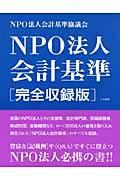 NPO法人会計基準 / 完全収録版
