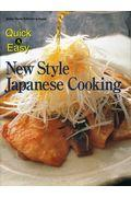 New Style Japanese Cooking