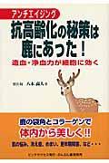 抗高齢化の秘策は鹿にあった! / 造血・浄血力が細胞に効く