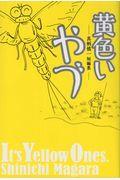 黄色いやづ