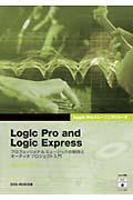 Logic Pro and Logic Express / プロフェッショナルミュージックの制作とオーディオプロジェクト入門
